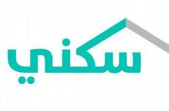سكني يُصدر 3377 عقدًا إلكترونيًا للأراضي السكنية خلال أغسطس - المواطن