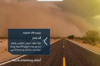 أمن الطرق لمستخدمي الطرق الخارجية بالرياض: احذروا التقلبات الجوية - المواطن