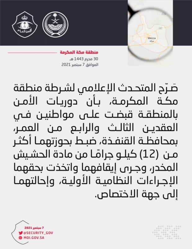 ضبط مواطنين بـ القنفذة بحوزتهما أكثر من 12 كجم حشيش - المواطن