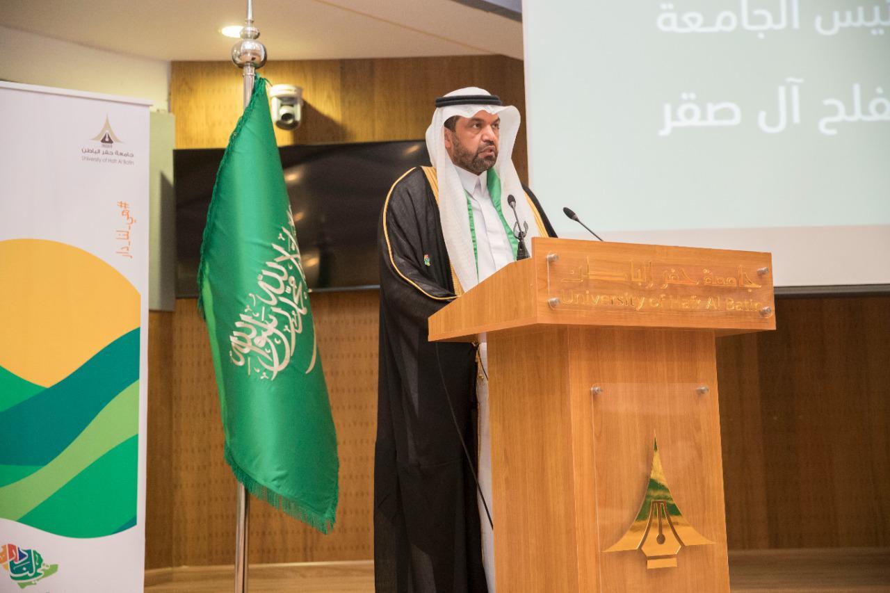 جامعة حفر الباطن تحتفل باليوم الوطني
