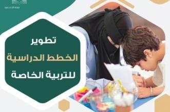 التعليم: تطوير المناهج والخطط الدراسية لطلبة التربية الخاصة - المواطن