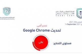 تحذير أمني عالي الخطورة بخصوص تحديث في متصفح Google Chrome - المواطن
