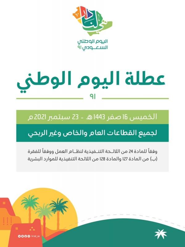 الموارد البشرية: الخميس 23 سبتمبر عطلة رسمية بمناسبة اليوم الوطني 91 - المواطن