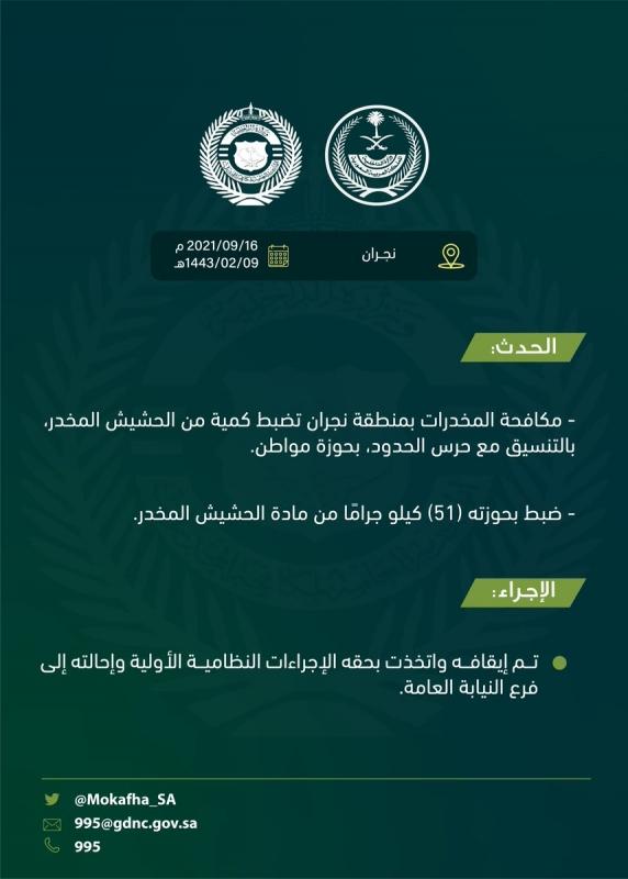 القبض على مواطن لتلقيه 51 كجم حشيش بنجران - المواطن