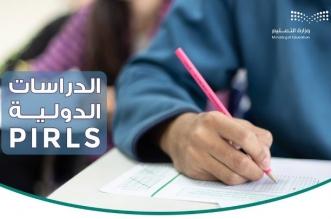 التعليم تستعد لتطبيق الدراسة الدولية PIRLS لطلبة الصف الخامس الابتدائي - المواطن