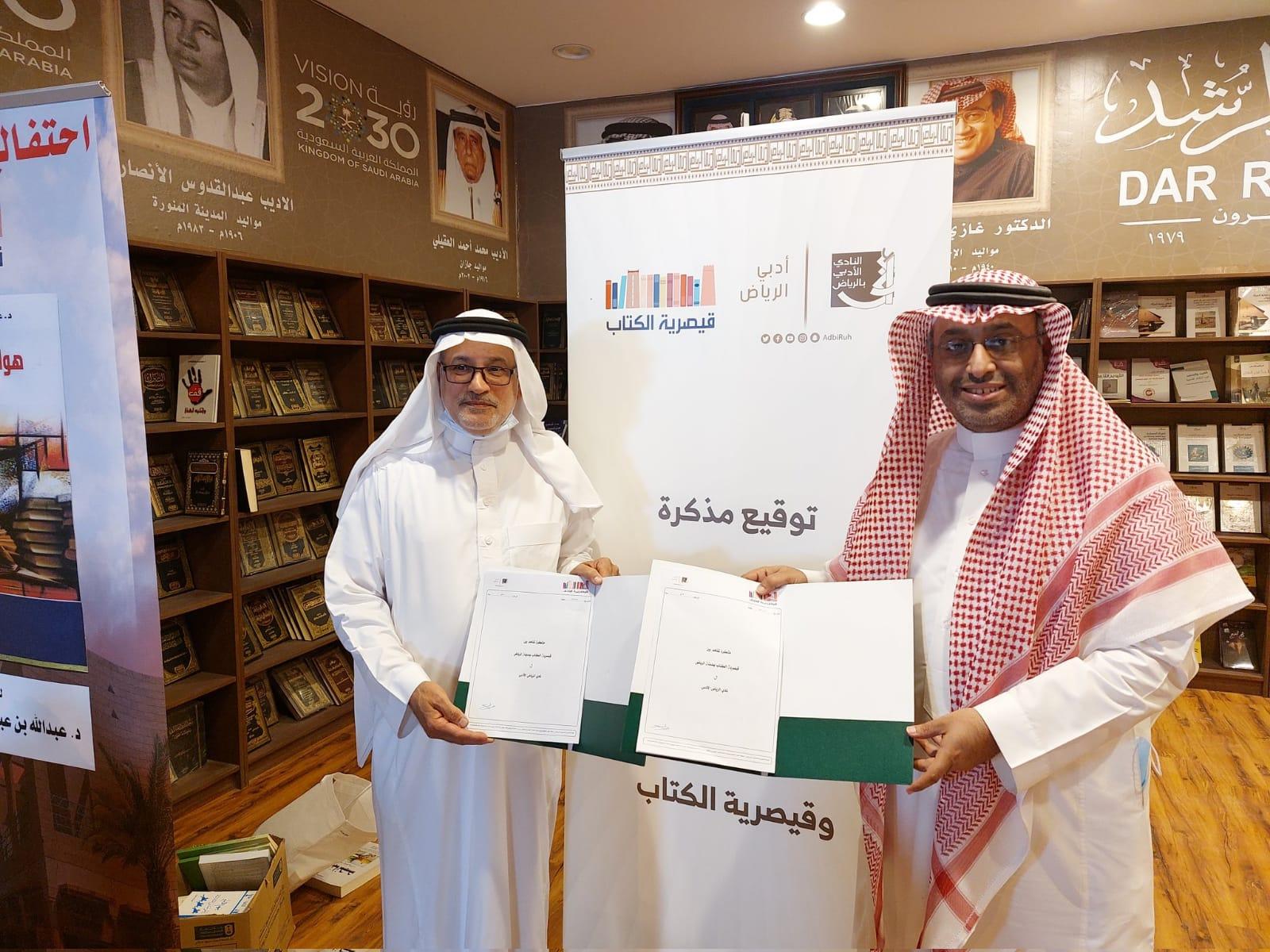 تعاون ثقافي يجمع أدبي الرياض بقيصرية الكتاب