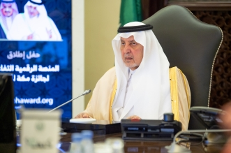 خالد الفيصل يطلق جائزة مكة للتميز ويدشّن المنصة التفاعلية للجائزة - المواطن
