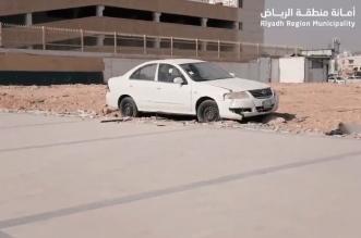 أمانة الرياض توضح طريقة التعامل مع بلاغات المركبات المهملة - المواطن