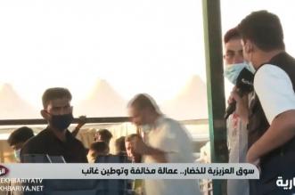 منع مراسل الإخبارية من تصوير مخالفات التوطين بسوق خضار بالرياض - المواطن