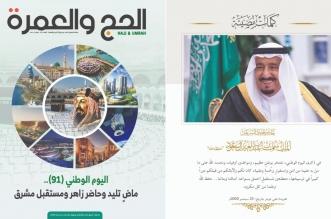 الحج والعمرة تواكب اليوم الوطني بقصة عين العزيزية الشهيرة - المواطن