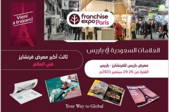 العلامات التجارية السعودية تشارك في فرنشايز إكسبو باريس - المواطن