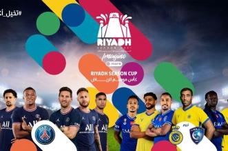 موسم الرياض - باريس سان جيرمان والهلال والنصر
