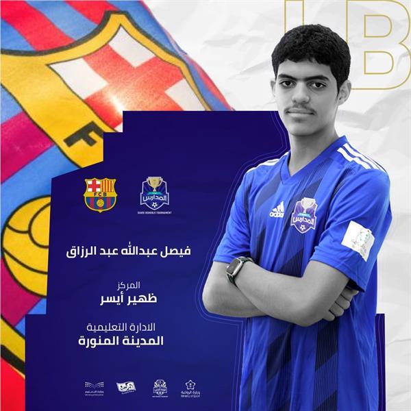 3 لاعبين ضمن أولويات برشلونة من دوري المدارس - المواطن
