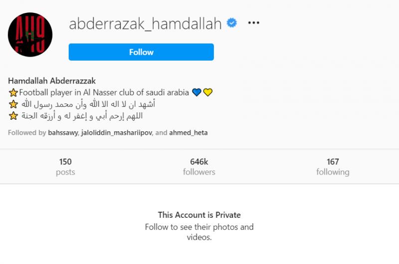 حساب حمدالله في الإنستجرام