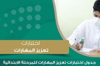 اليوم.. التعليم تبدأ تطبيق اختبارات تعزيز المهارات للطلاب - المواطن