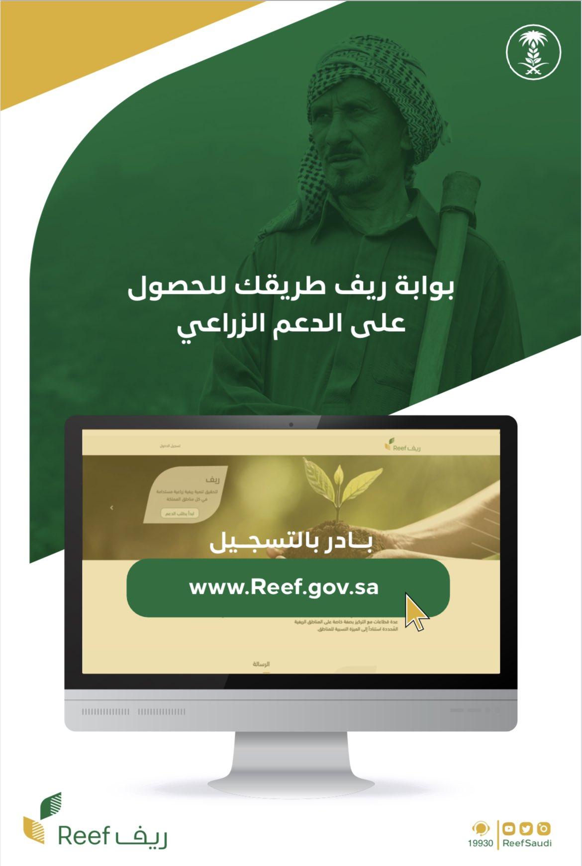 صورة ريف يدعو المزارعين في جميع مناطق المملكة للتسجيل