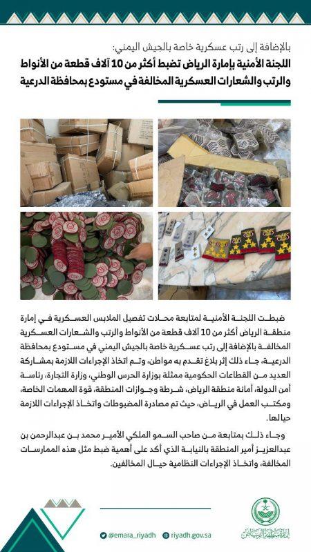ضبط 10 آلاف قطعة من الأنواط والشعارات العسكرية بمستودع بالرياض - المواطن