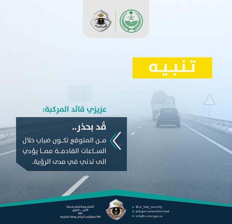 أمن الطرق لقائدي المركبات بالشرقية: احذروا الضباب - المواطن