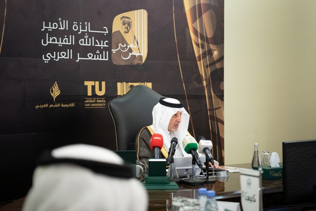 خالد الفيصل يعلن الفائزين بجائزة الأمير عبدالله الفيصل للشعر العربي - المواطن