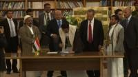 الرئيس اليمني يوقع اتفاقاً لطي الصفحة الأليمة مع الحوثي