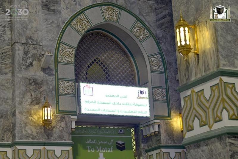 210 باباً تشرع خدماتها لقاصدي المسجد الحرام خلال رمضان4