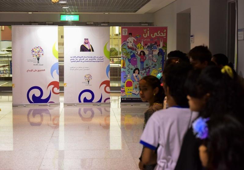 2100 طفل يشاركون برحلة ثقافية في مسك الخيرية بمعرض الكتاب (1)