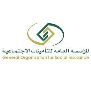 التأمينات توضح حالات صرف تعويض الدفعة الواحدة - المواطن