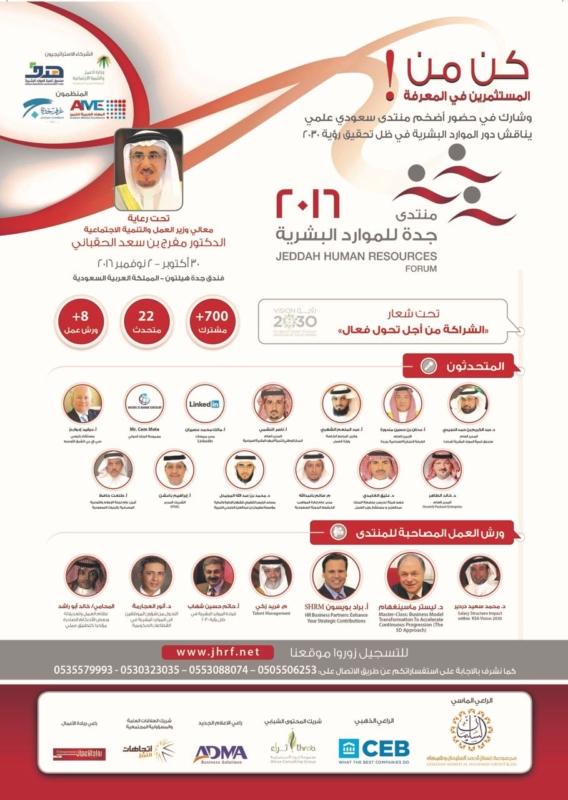 22 متحدثا يشاركون في منتدى الموارد البشرية في جدة