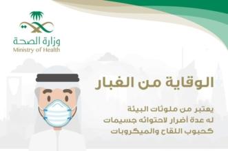 بالإنفوجرافيك.. الصحة توجه 3 نصائح للوقاية من الغبار - المواطن