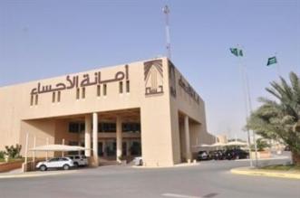 إغلاق وإنذار 88 منشأة نسائية مخالفة في الأحساء - المواطن