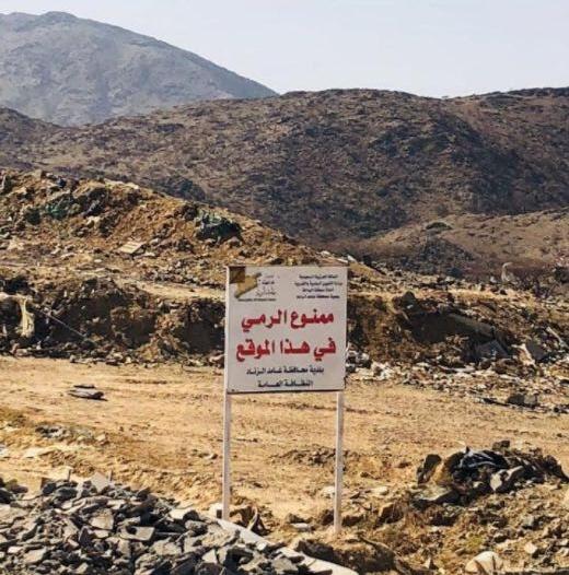 النفايات تحاصر ملعب وحديقة نصبة بغامد الزناد