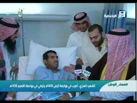 شاهد بالفيديو.. قصة شهيد الواجب #محمد_العنزي