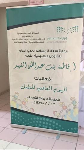 احتفالات يوم الطفل العالمي بالمنطقة الشرقية