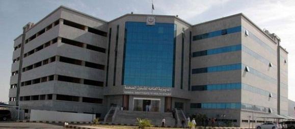 المديرية العامة للشؤون الصحية بمنطقة الرياض