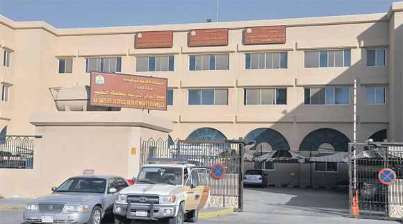 المحكمة الجزائية بمحافظة القطيف