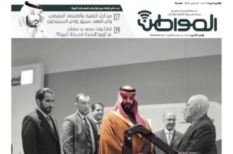 تصفح العدد الجديد من المواطن ديجيتال.. رحلة اقتناص الفرص - المواطن