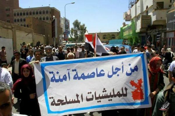 تظاهرة حاشدة في صنعاء تطالب بإخراج الحوثيين وإعادة المنهوبات