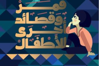 نادي الشرقية الأدبي يُطلق مشروع الأميرة سحاب بنت عبدالله لدعم الطفل - المواطن