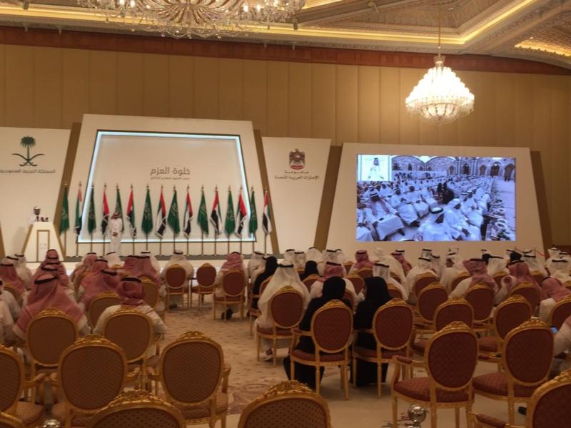 بالصور.. انطلاق جلسات خلوة العزم بين المملكة والإمارات بمشاركة 150 مسؤولاً - المواطن