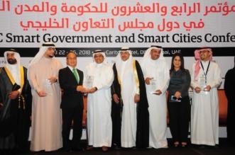 الثقافة والإعلام تفوز بجائزة الشرق الأوسط لتميز الخدمات الحكومية الذكية - المواطن