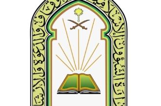الشؤون الإسلامية تكشف قيمة فاتورة الكهرباء في مساجد المملكة - المواطن