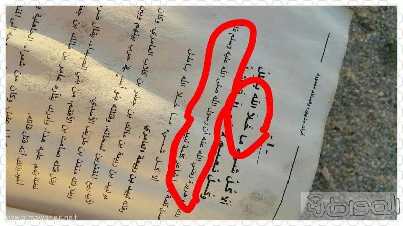 بالصور.. لفظ الجلالة بين مخلفات المتنزهين في #الخفجي3