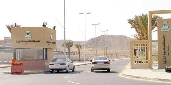 بجامعة المؤسس الملك عبدالعزيز