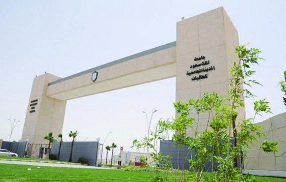 جامعة الملك سعود للطالبات