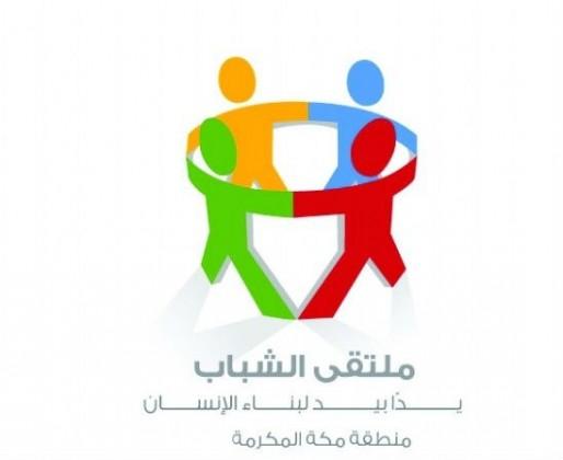 ملتقى الشباب بمنطقة مكة المكرمة