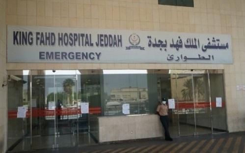 طوارئ مستشفى الملك فهد بجدة