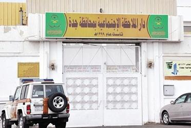دار الملاحظة في جدة