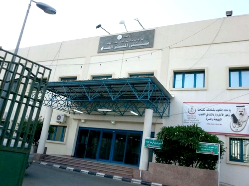 مستشفى المندق العام