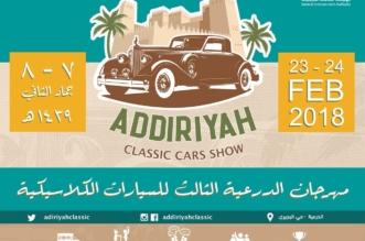 550 سيارة كلاسيكية تستعرض زينتها في ميدان الدرعية.. الجمعة - المواطن