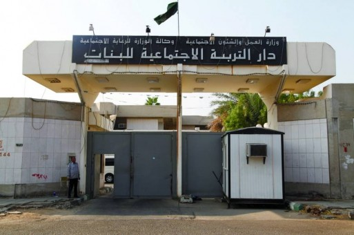 دار التربية الاجتماعية للبنات بمحافظة جدة